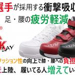 PEAK(ピーク)の安全靴 履いている人が口コミで増えています