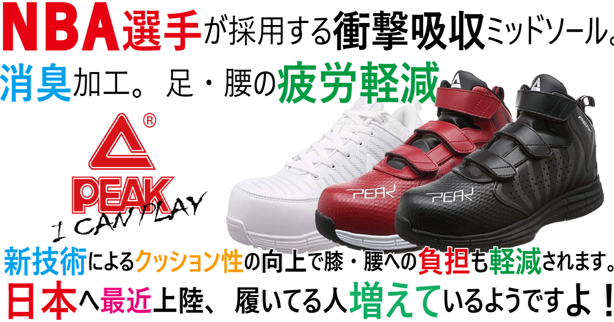 PEAK(ピーク)安全靴