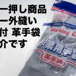 ハンマー外縫い 特選印付 革手袋 のご紹介です