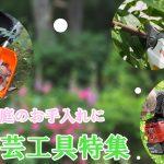ガーデニング用電動園芸工具・園芸用品特集