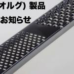 Orug(オルグ) 製品セールのお知らせ
