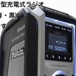 マキタの新型充電式ラジオ MR113(青・黒) のご紹介です