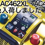 マキタ AC462XL・AC462XG 限定色