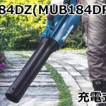 MUB184DZ(MUB184DRGX) 充電式ブロワのご紹介(マキタ新商品)