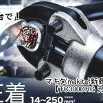 TC300DRG 充電式圧着機 新製品 マキタ
