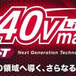 40Vmax リチウムイオンバッテリ