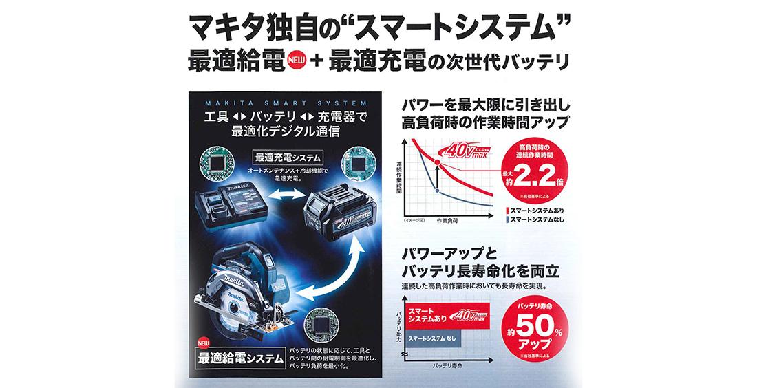 スマートシステムで最適給電&最適充電