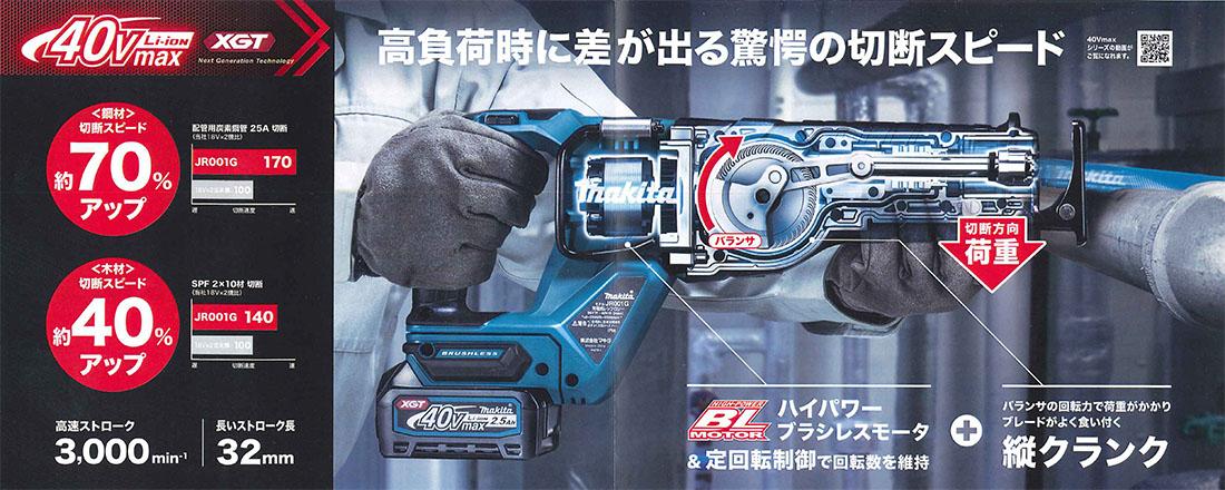充電式レシプロソー JR001GRDX