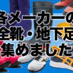 安全靴コーナー