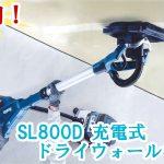 SL800D 充電式ドライウォールサンダ マキタ新商品