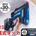 マキタ新商品「ST421D 充電式タッカ 18V」のお知らせ