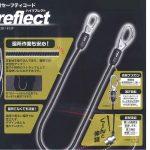 Hireflect(ハイリフレクト) ゴム製反射セーフティコード