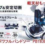 PB183D 充電式ポータブルバンドソー のご紹介