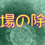現場の除菌